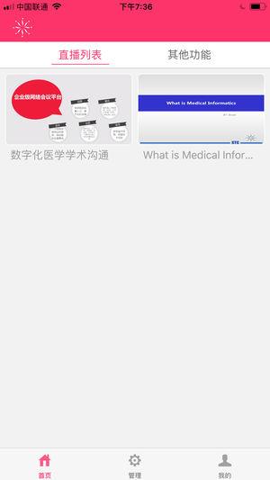 医学微课截图3
