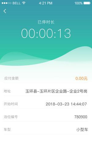 台州停车截图3