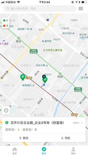 台州停车截图4