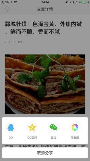 菏泽郓城截图4