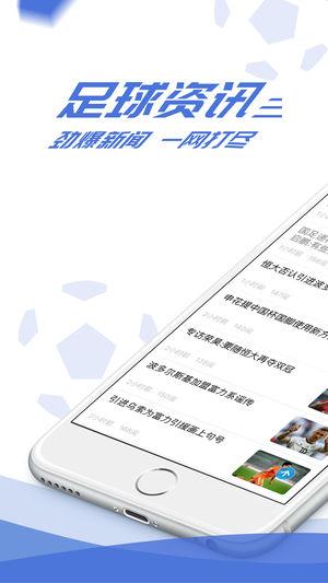 足球地带APP截图1