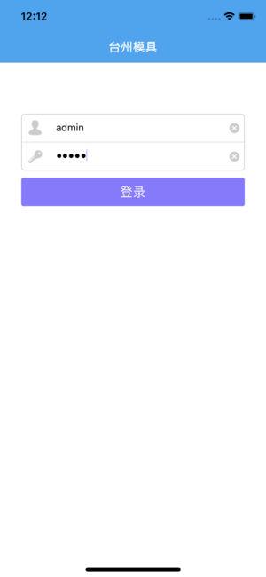台州模具截图1