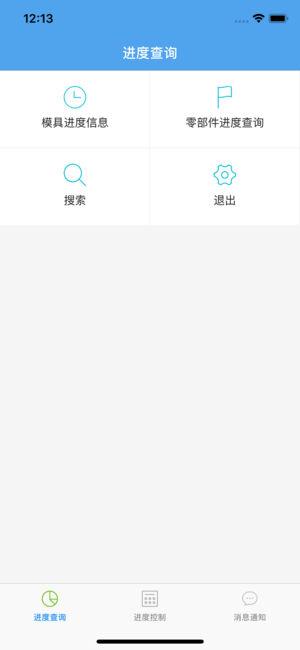 台州模具截图2