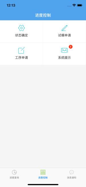 台州模具截图3