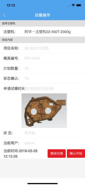 台州模具截图5