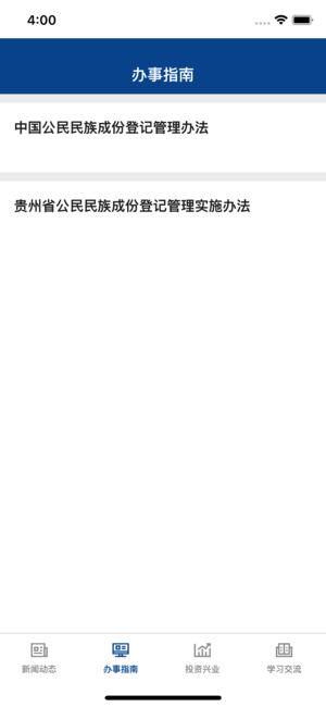余庆统战截图3