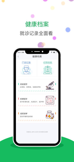 健康·上海截图3