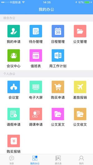 中华中专OA截图2