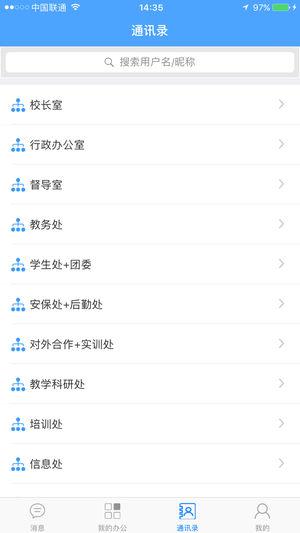 中华中专OA截图3