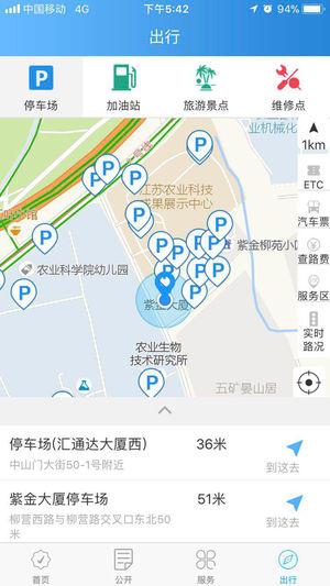 四川交通服务截图3