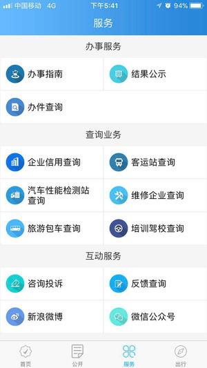 四川交通服务截图4