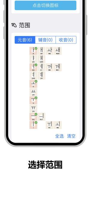 图标韩语40音截图3