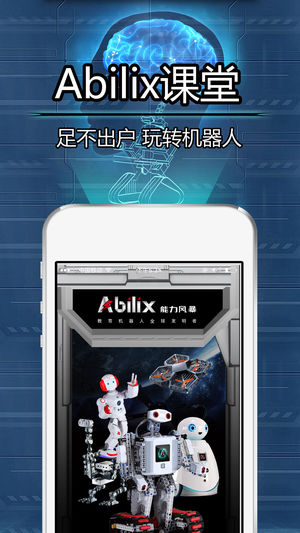 Abilix课堂截图1