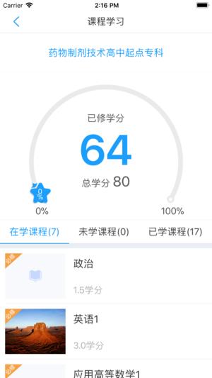 南京中医药截图1