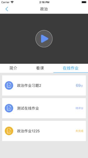 南京中医药截图2