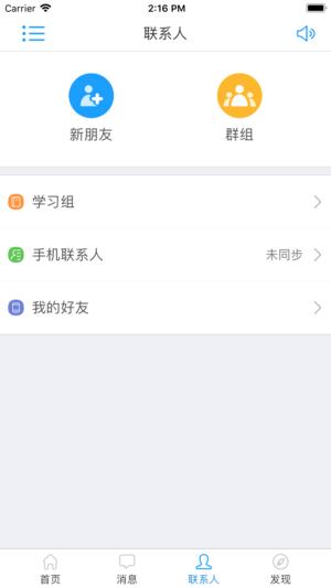 南京中医药截图3