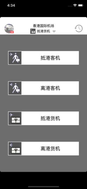 世界机场航班资讯截图5