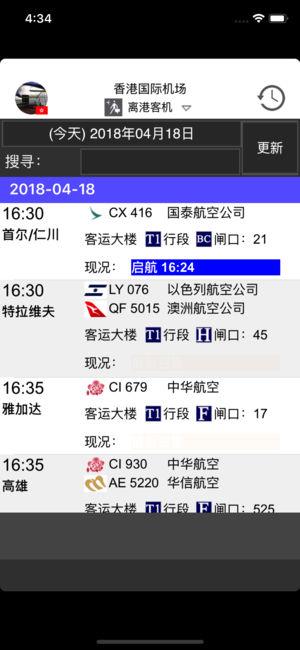 世界机场航班资讯截图2
