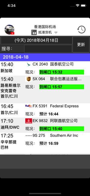 世界机场航班资讯截图3