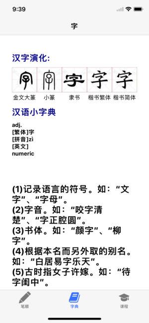 汉字笔顺动画速查