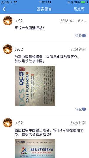 数字中国截图4