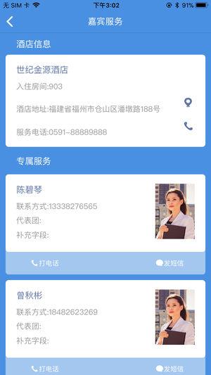 数字中国截图5