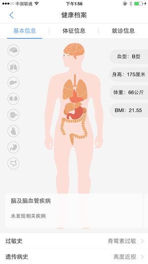 健康+截图5