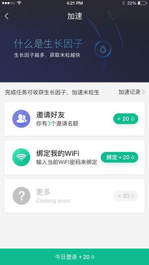 小米WiFi链截图2