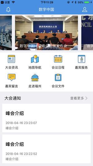 数字中国截图1
