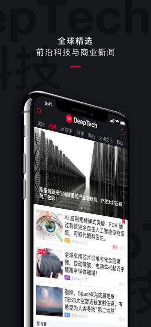 DeepTech深科技截图1