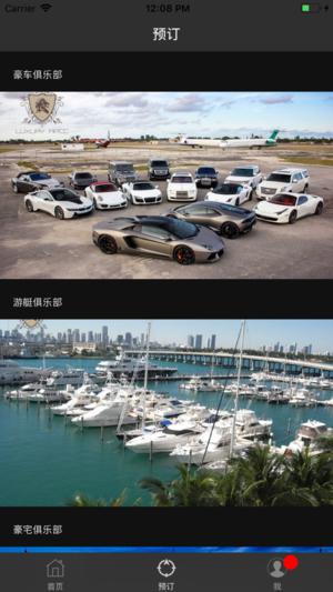 Luxury APCC截图2