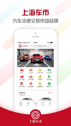 上海车市截图1