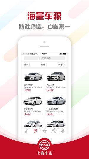 上海车市截图2