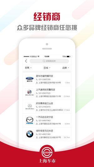上海车市截图5