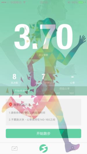 30 Days Running Habit截图4