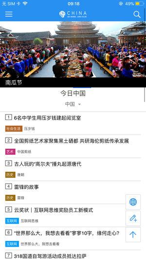 中国核心语汇截图1