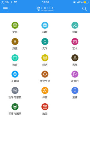 中国核心语汇截图2