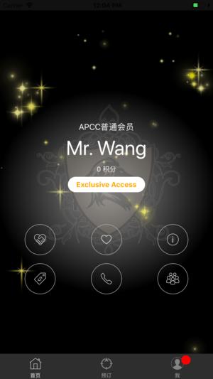 Luxury APCC截图1