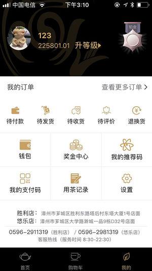 缘福道茶业