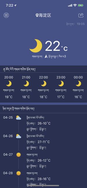 西藏气象公众版截图2