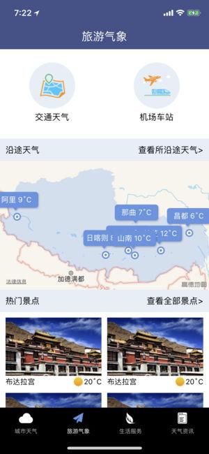 西藏气象公众版截图4