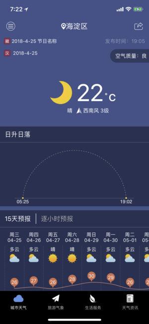 西藏气象公众版截图1