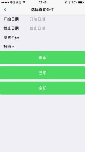 票票IOS版截图4