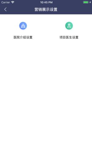 拾怡企业版截图2