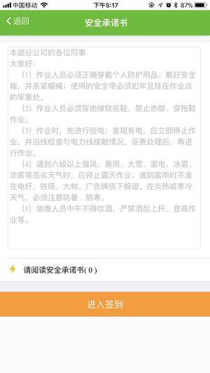 上海铁通工单运维截图4
