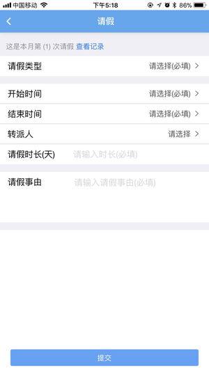 上海铁通工单运维截图5