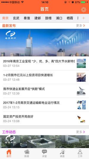 南京统计截图1
