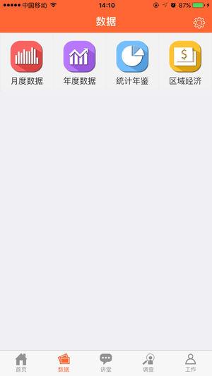 南京统计截图2