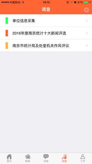 南京统计截图4