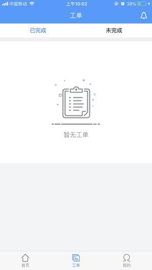 深圳扬尘截图3